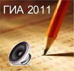 ГИА аудиозапись русский язык