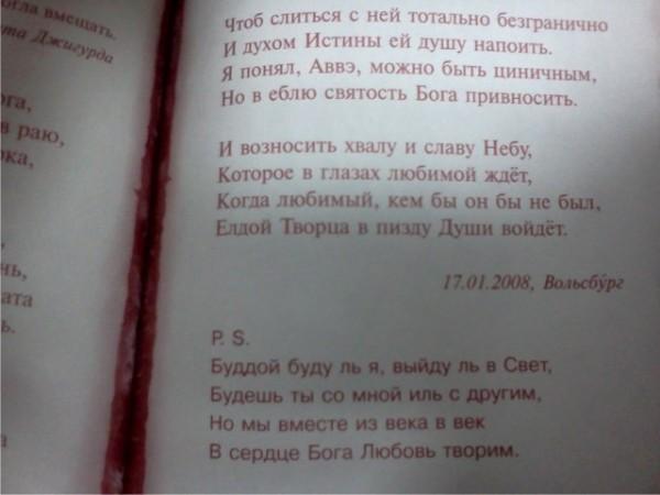 Книга Никиты Джигурды