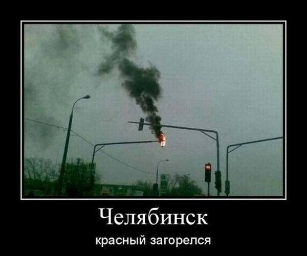 Челябинские светофоры - красный загорелся